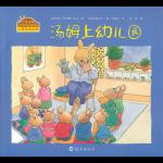 汤姆上幼儿园-小兔汤姆成长的烦恼第1辑