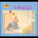 本书单中包括的绘本:汤姆尿床了-小兔汤姆成长的烦恼图画书旅行版