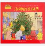 本书单中包括的绘本:汤姆的圣诞节-小兔汤姆成长的烦恼图画书旅行版