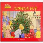 本书单中包括的绘本:汤姆的圣诞节-小兔汤姆成长的烦恼第3辑