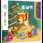 本书单中包括的绘本:圣诞节-亲亲科学图书馆第4辑