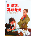 本书单中包括的绘本:谢谢您,福柯老师-波拉蔻心灵成长系列