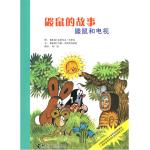 本书单中包括的绘本:鼹鼠和电视-鼹鼠的故事