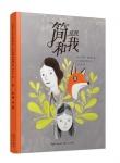 本书单中包括的绘本:简、狐狸和我