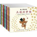 本书单中包括的绘本:杰琪的圣诞节-小熊学校