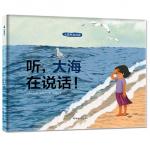本书单中包括的绘本:听,大海在说话-大自然会说话