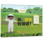 本书单中包括的绘本:听,蜜蜂在说话-大自然会说话