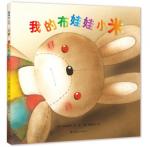 本书单中包括的绘本:我的布娃娃小米