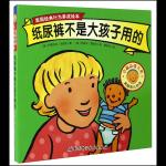 本书单中包括的绘本:纸尿裤不是大孩子用的/美国经典行为养成绘本