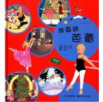 本书单中包括的绘本:我要跳芭蕾-我的第一次艺术之旅第2辑