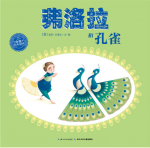 本书单中包括的绘本:弗洛拉和孔雀(海豚绘本花园)