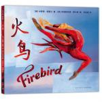 本书单中包括的绘本:火鸟