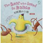 本书单中包括的绘本:爱跳舞的小熊