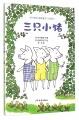 中川李枝子暖爱童书(注音版):三只小猪