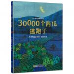 本书单中包括的绘本:30000个西瓜逃跑了