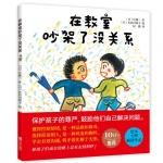 本书单中包括的绘本:在教室吵架了没关系
