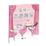 本书单中包括的绘本:最棒的芭蕾舞星