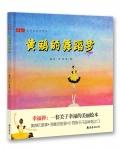 本书单中包括的绘本:黄鹂的舞蹈梦