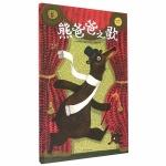 本书单中包括的绘本:熊爸爸之歌