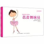 本书单中包括的绘本:芭蕾舞演员-我的职业梦想