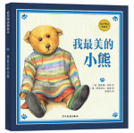本书单中包括的绘本:我最美的小熊