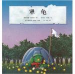 本书单中包括的绘本:犟龟