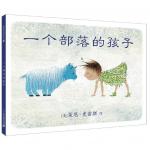 本书单中包括的绘本:一个部落的孩子
