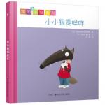 本书单中包括的绘本:小小狼爱咩咩-我的小狼系列