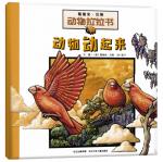 本书单中包括的绘本:动物动起来-葛瑞米贝斯动物拉拉书