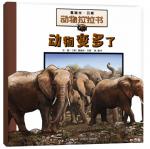 本书单中包括的绘本:动物变多了-葛瑞米贝斯动物拉拉书
