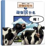 本书单中包括的绘本:动物说什么-葛瑞米贝斯动物拉拉书
