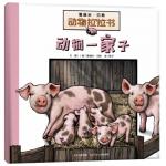 本书单中包括的绘本:动物一家子-葛瑞米贝斯动物拉拉书