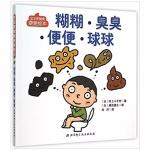 本书单中包括的绘本:糊糊臭臭便便球球-宝宝更健康便便绘本