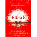 本书单中包括的绘本:圣诞毛衣