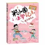 本书单中包括的绘本:遇见猫先生-米小圈上学记四年级