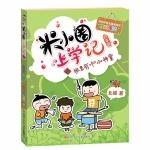 本书单中包括的绘本:班里有个小神童-米小圈上学记四年级