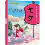 本书单中包括的绘本:七夕-中国传统节日故事绘本游戏书