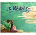 本书单中包括的绘本:牛郎织女-绘本森林中国民间故事与神话传说