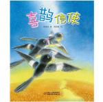 本书单中包括的绘本:喜鹊信使