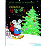 本书单中包括的绘本:过圣诞节了!-好困好困的老鼠注音版5