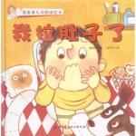 本书单中包括的绘本:我拉肚子了-张思莱儿童健康绘本( 货号:753049631)