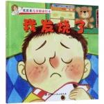 本书单中包括的绘本:我发烧了/张思莱儿童健康科学绘本 北京科学技术出版社