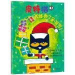 本书单中包括的绘本:我拯救了圣诞节-皮特猫3/3-6岁好性格养成书