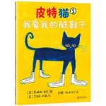 我爱我的脏鞋子-皮特猫1/3-6岁好性格养成书