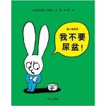 本书单中包括的绘本:我不要用尿盆!-超人兔系列