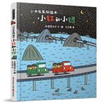 小红和小绿-小卡车系列绘本