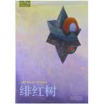 本书单中包括的绘本:绯红树-和英童书Think系列