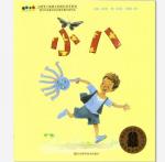 本书单中包括的绘本:小八-大师笔下最感人的成长故事