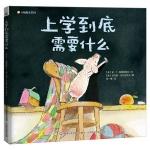 本书单中包括的绘本:上学到底需要什么-小猪鲁尼系列