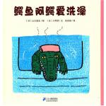 本书单中包括的绘本:鳄鱼阿鳄爱洗澡